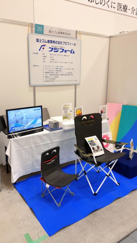 20210310富士山麓産学官金連携フォーラム2020.jpg