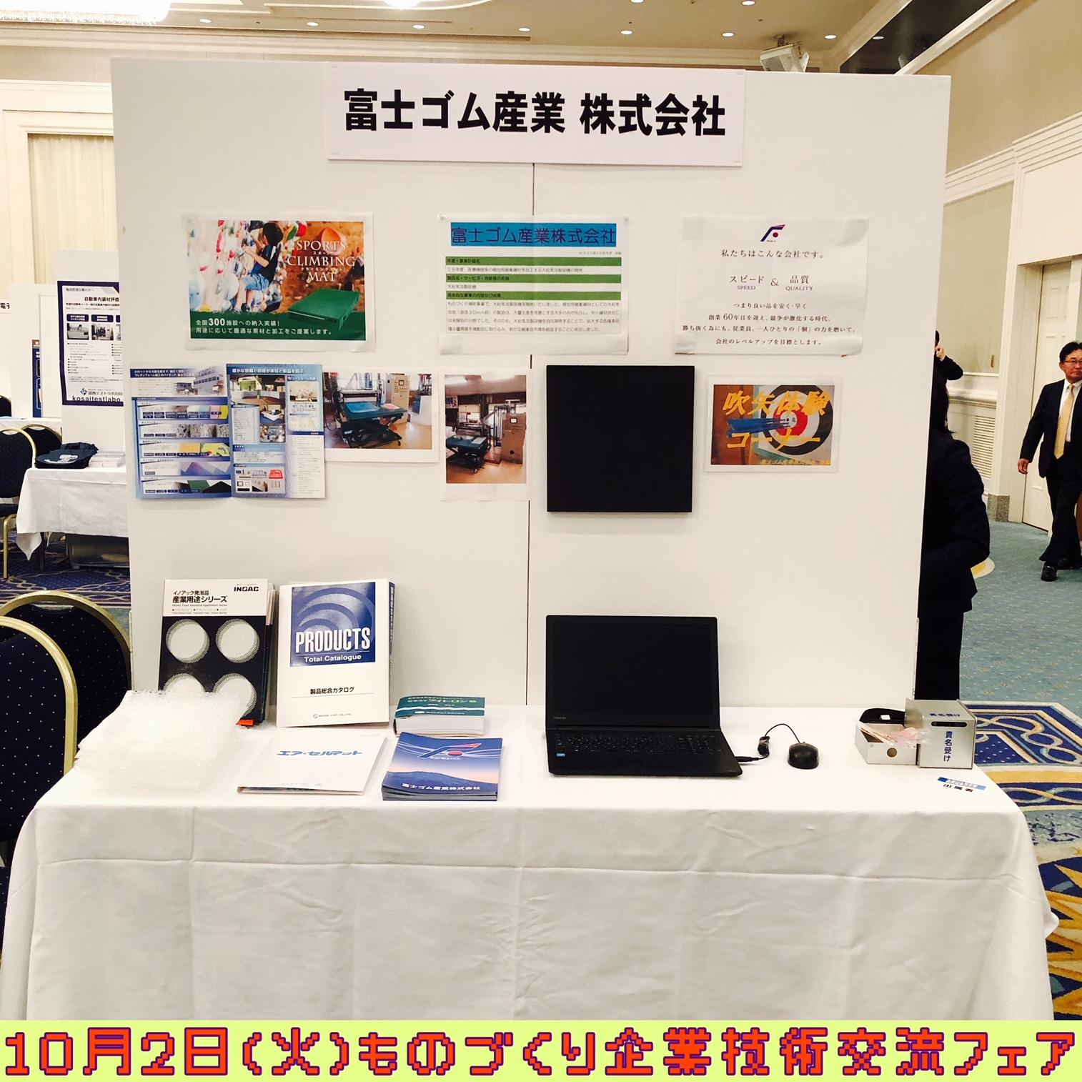 ①展示会静岡.JPG