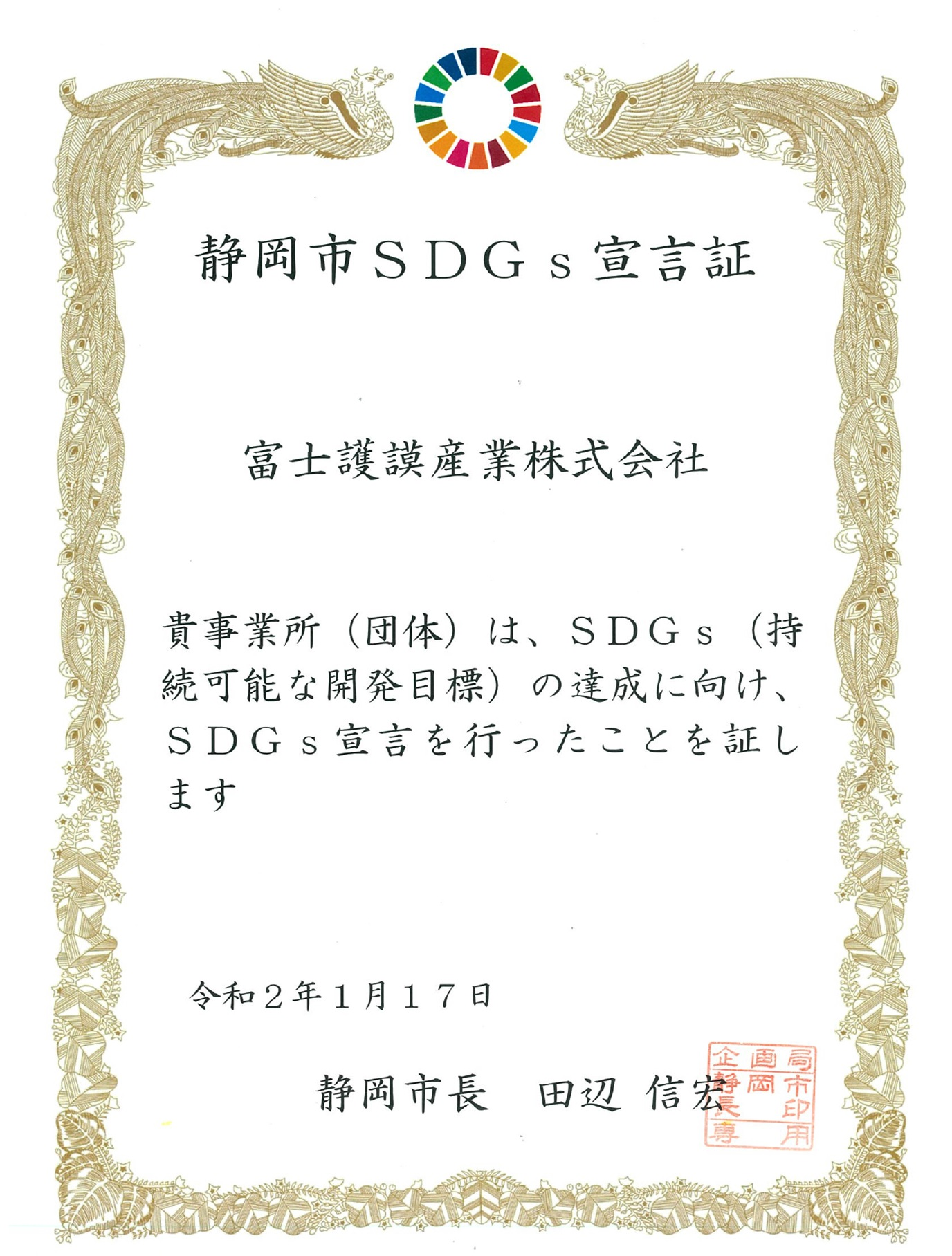 静岡市SDGs宣言証.jpg