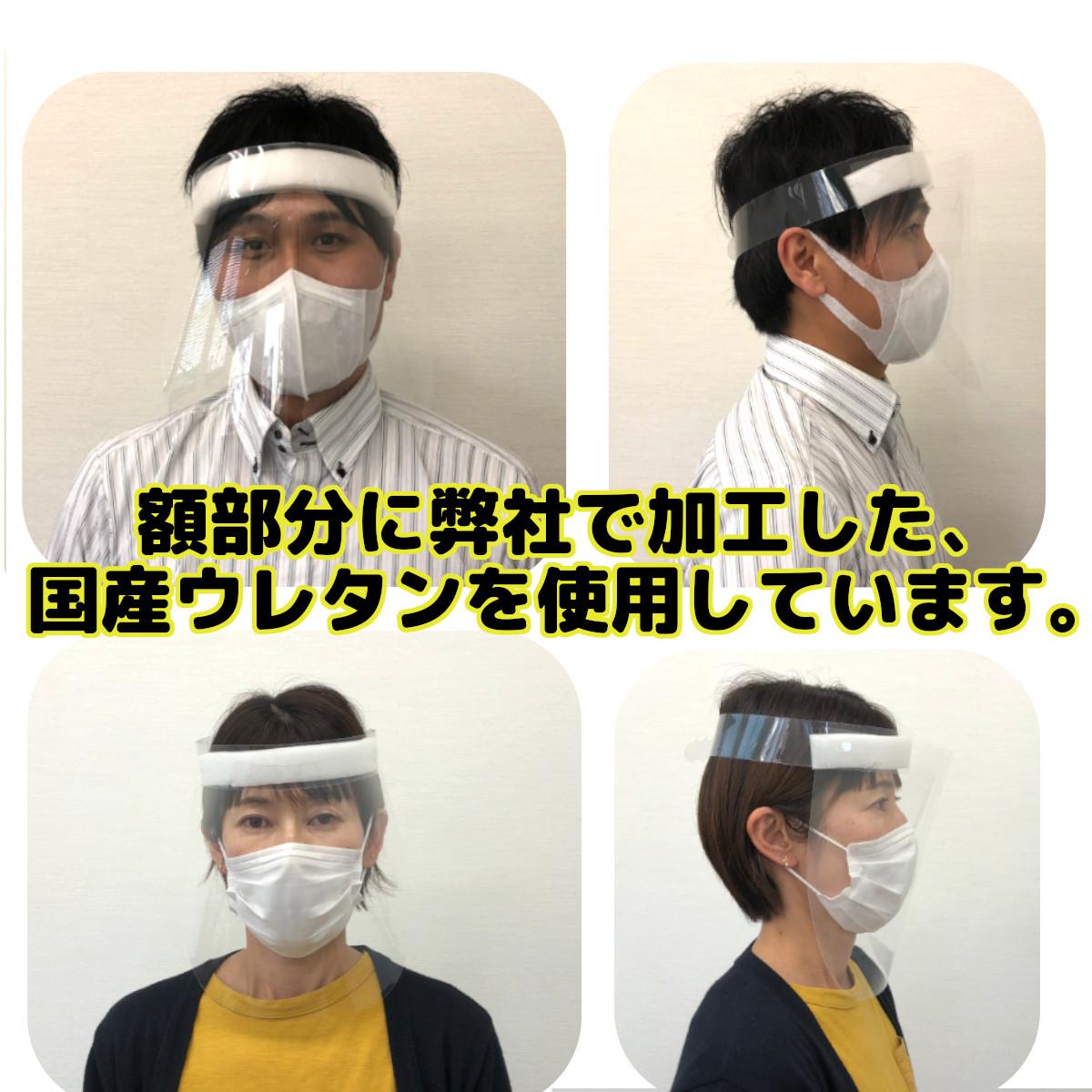 日本 製 シールド フェイス